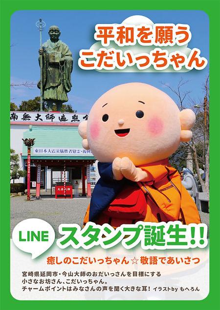 LINE_A6_P1.jpg