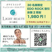 113b_light beauty.png