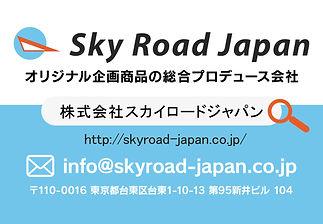 001s_skyroad-japan協賛.jpg