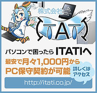 ITAI協賛.jpg