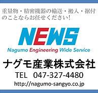 108b_ナグモ産業_協賛.jpg