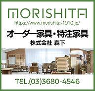 112b_MORISITA.jpg
