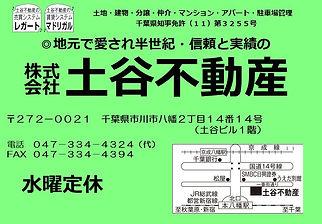 002s_土谷不動産ロゴ.jpg