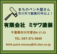 110b_ミサワ塗装_協賛.jpg