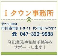 101b_itown事務所_協賛.jpg