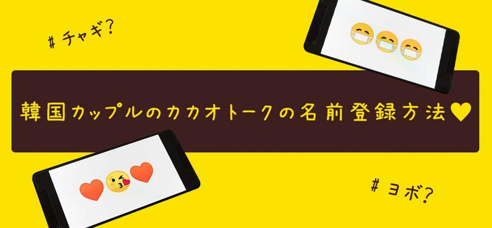 チャギ?ヨボ?韓国カップルのカカオトークの名前登録方法15選♡