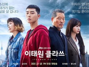 Netflix人気韓国ドラマ『梨泰院クラス』のあらすじと見どころを解説