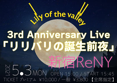Lily of the valley 3rd Anniversary Live 「リリバリの誕生前夜」開催決定!