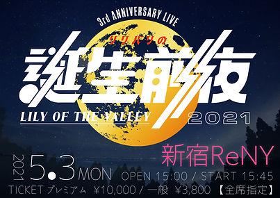 Lily of the valley新体制発表!5/3ワンマンライブで豪華な作家陣による新曲5曲初披露決定!