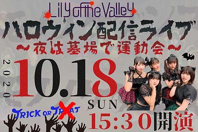 「Lily of the valleyハロウィン配信ライブ~夜は墓場で運動会~」開催決定!