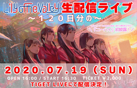 「Lily of the valley 生配信ライブ#1〜120日分の〜」開催決定!