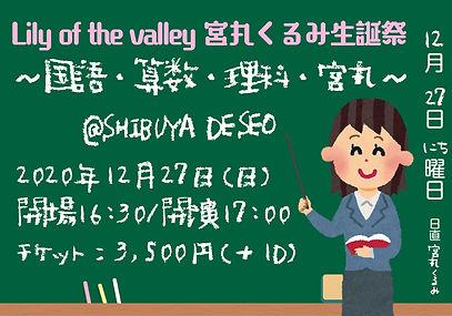「Lily of the valley宮丸くるみ生誕祭~国語・算数・理科・宮丸~」開催決定!