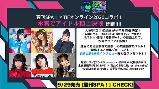"""週刊SPA!×TOKYO IDOL FESTIVAL オンライン 2020 コラボ!第3回""""水着でアイドル頂上決戦""""開催決定!"""