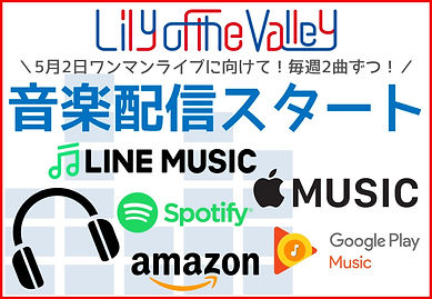 Lily of the valley サブスク配信開始!
