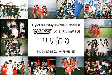 Lily of the valley 結成2周年記念写真展 「写ルンです×リリ撮り」開催決定!