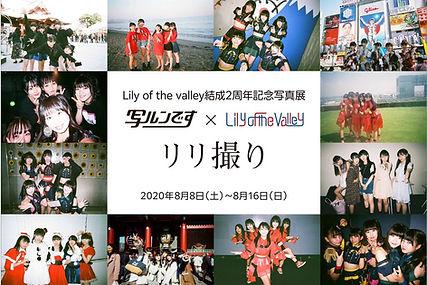 Lily of the valley 結成2周年記念写真展 「写ルンです×リリ撮り」開催決定!