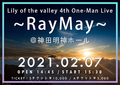 「Lily of the valley 4th One-Man Live ~RayMay~」開催決定!