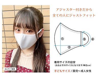 尾野寺みさ CONOMi「科学のマスク」販売ページ掲載!