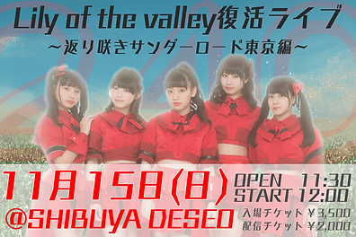 「Lily of the valley復活ライブ〜返り咲きサンダーロード東京編~」開催決定!
