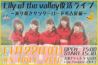 「Lily of the valley復活ライブ〜返り咲きサンダーロード名古屋編~」開催決定!
