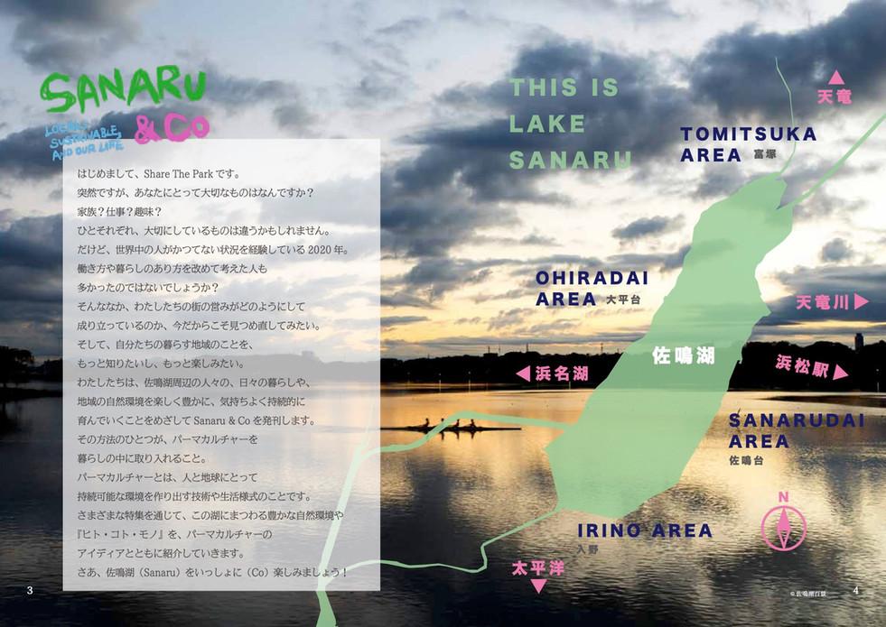SANARU&Co_創刊号_web用3.jpg