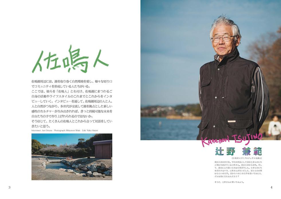 SANARU&Co_vol02_高画質_ページ_03.jpg