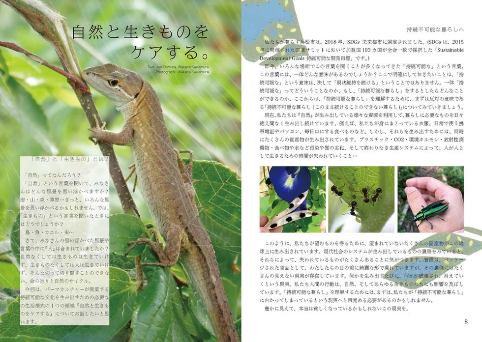 SANARU&Co_vol02_高画質_ページ_05.jpg