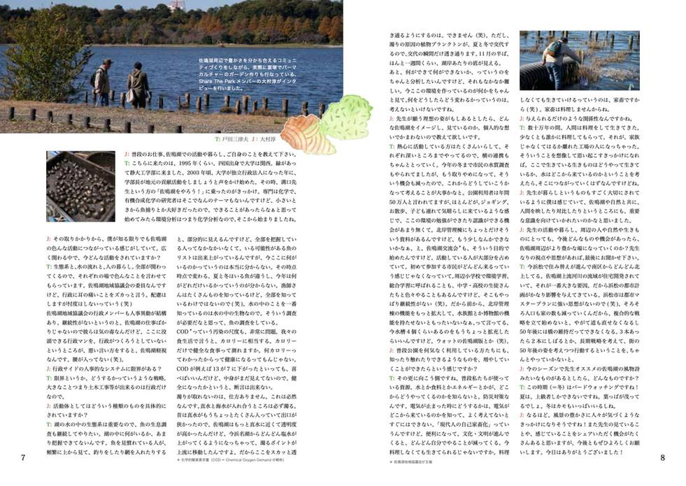 SANARU&Co_創刊号_web用5.jpg