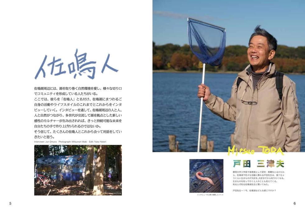 SANARU&Co_創刊号_web用4.jpg