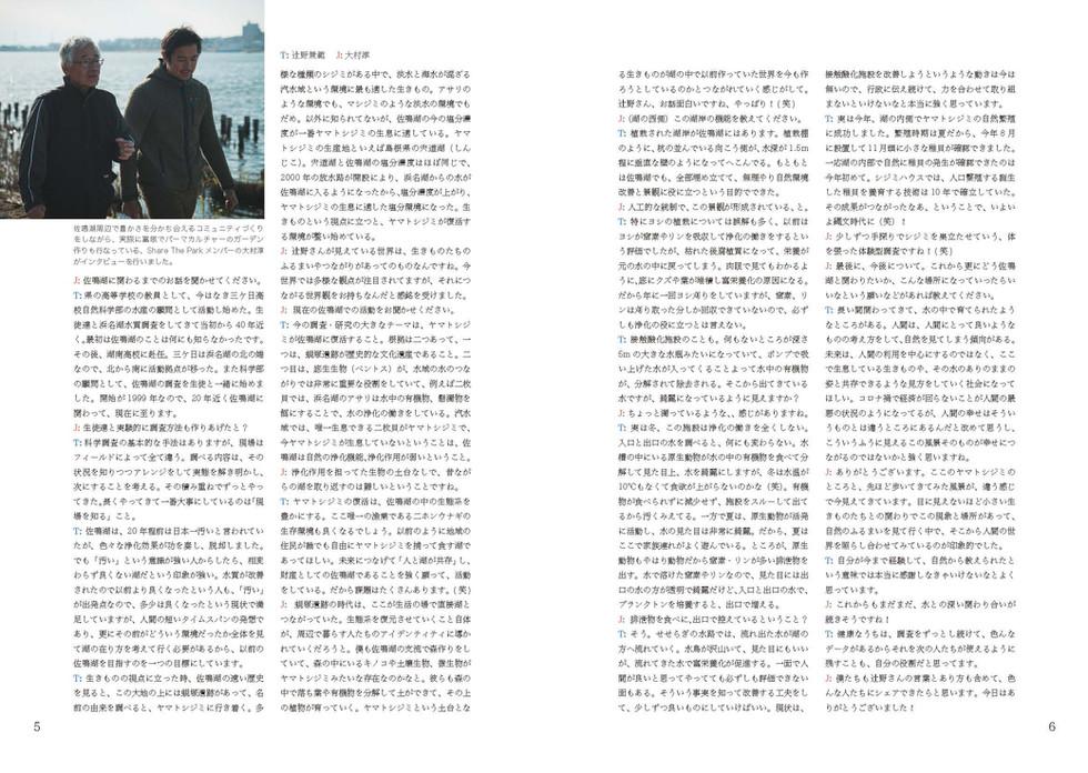 SANARU&Co_vol02_高画質_ページ_04.jpg