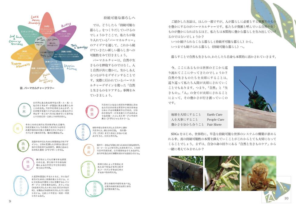 SANARU&Co_vol02_高画質_ページ_06.jpg