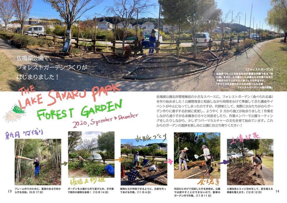 SANARU&Co_創刊号_web用8.jpg