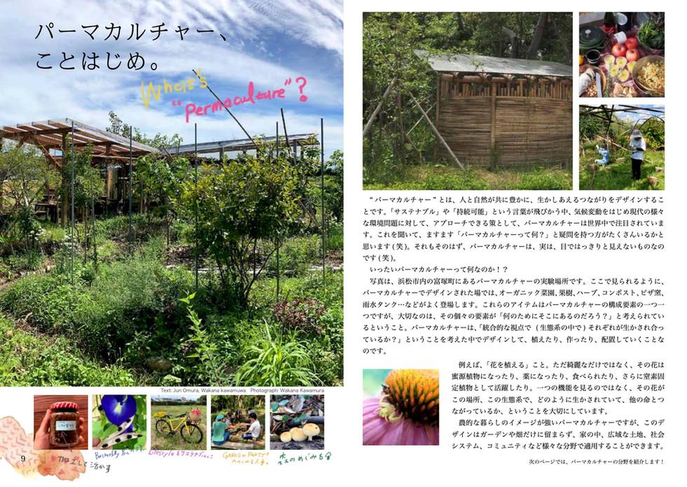 SANARU&Co_創刊号_web用6.jpg