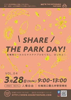 ShareTheParkDay④210328_チラシ_おもてRGB.jpg