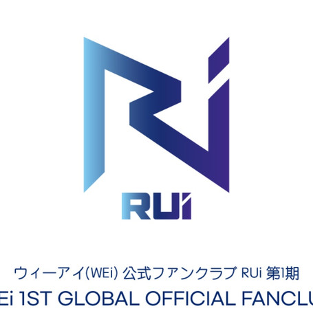 WEi OFFICIAL FANCLUB(韓国) についてのご案内
