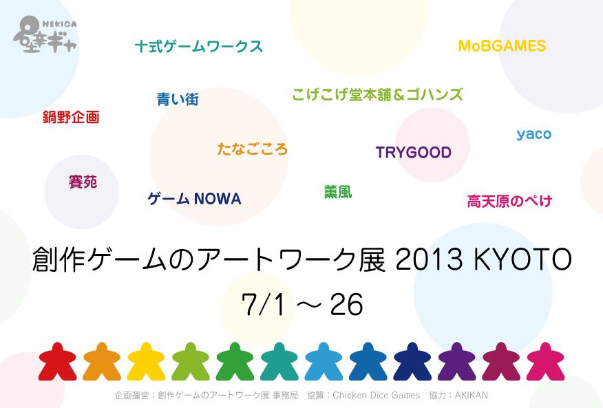 創作ゲームのアートワーク展 2013 KYOTO