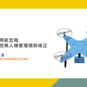 【重要更新】遙控無人機管理規則修正