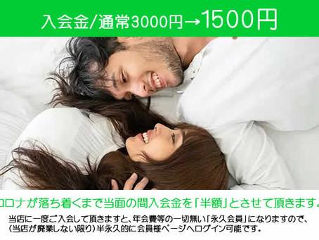7/26(月)入会金半額!3000円→1500円