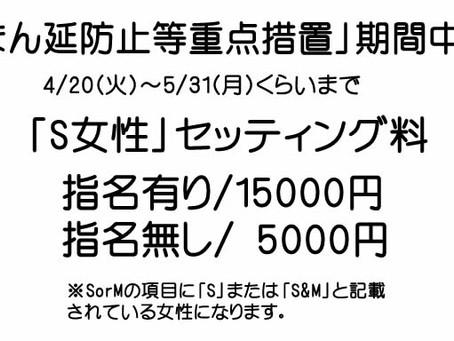 4/20(火)「S女性」セッティング料割引!