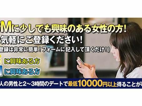 10/24(日)登録女性大募集!!
