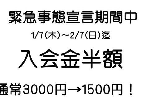1/23(土)緊急事態宣言期間中は入会金半額!