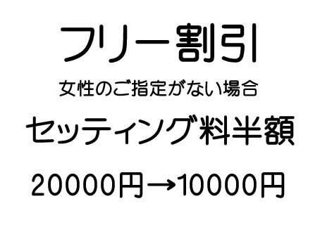 4/8(木)フリー割引!セッティング料半額!!
