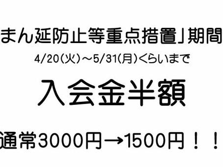 4/20(火)「まん延防止等重点措置」期間中は入会金半額!