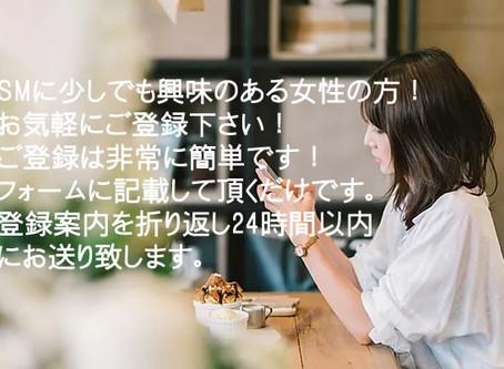 6/25(木)登録女性大募集!