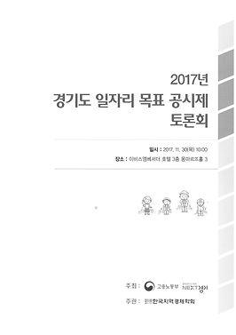 2017년 고용노동부 경기도 일자리 목