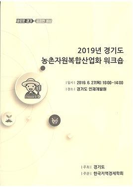 2019년 경기도 2019년 농촌자원복하