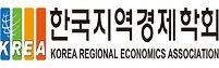 한국지역경제학회.jpg