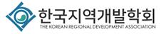 한국지역개발학회.png
