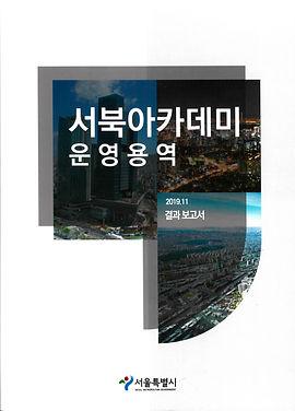 2019.11-서북아카데미 운영용역-서울
