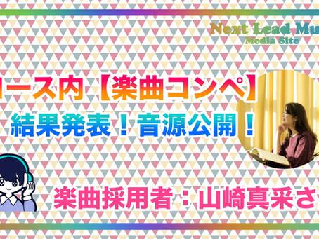 コース内【楽曲コンペ】採用者発表のお知らせ!